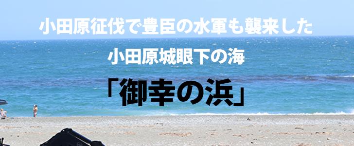 御幸の浜 小田原