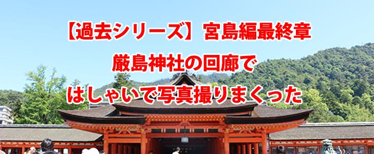 宮島 厳島神社 広島