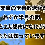 広島 長崎