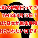 終戦日 終戦記念日 1945年8月15日