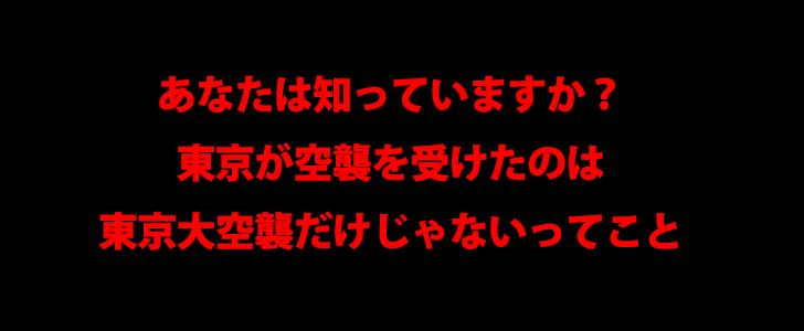 東京 空襲