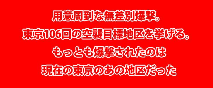 東京空襲の攻撃目標