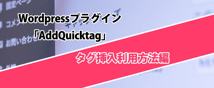 Wordpressプラグイン 「AddQuicktag」- タグ挿入利用方法編