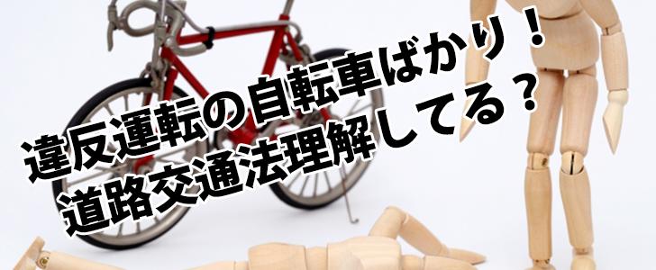 外出すると目を疑う自転車ばかり!道路交通法をどこまで知っている?