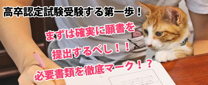 高卒認定試験これでOK!願書の入手方法と必要書類を紹介!