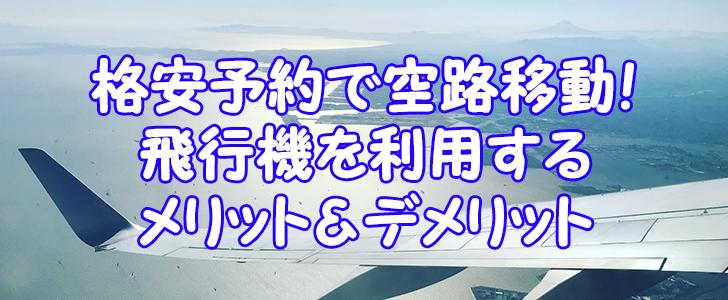 長距離移動なら断然飛行機!格安のチケット予約で新幹線より快適移動!