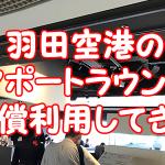 楽天ゴールドカードで無償利用できる羽田空港のエアポートラウンジ