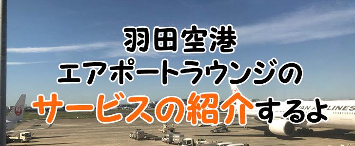 お得に利用する羽田空港エアポートラウンジのサービス