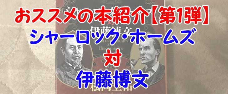 おススメの本紹介【第1弾】シャーロック・ホームズ対伊藤博文
