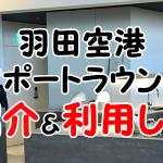 楽天ゴールドカードで快適に利用する羽田空港エアポートラウンジの設備