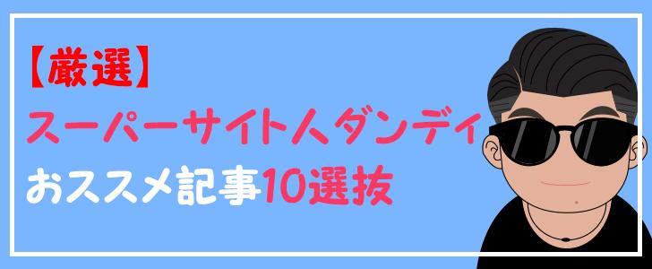 【厳選】 スーパーサイト人 おススメ10選抜記事