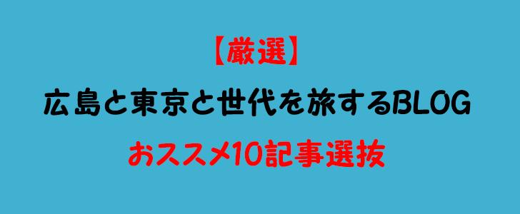 【厳選】広島と東京と世代を旅するBLOGおススメ10選抜記事