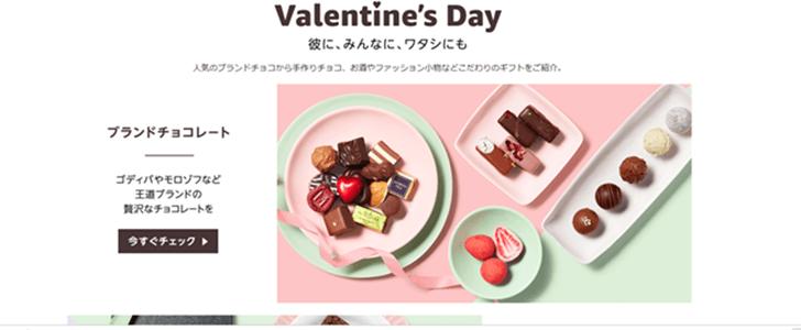 バレンタインデー特集から男目線でいいなと思ったオススメチョコレート