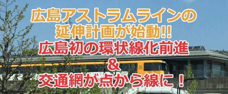アストラムラインの延伸計画!広島に擬似環状線が誕生