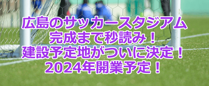 サッカースタジアムの建設予定地 広島市中区 中央公園自由・芝生広場