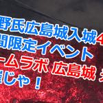 広島城入城400年記念 チームラボ 広島城 光の祭