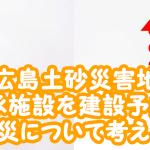 広島に災害を後世に伝えるための伝承施設を建設