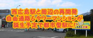 西広島駅と周辺の再開発計画