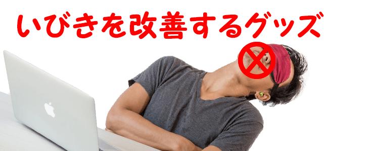 いびき対策グッズでいびきを改善