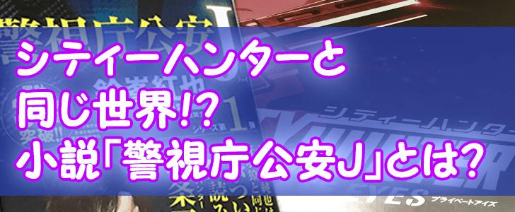 鈴峯紅也氏著書の小説はシティーハンターと同じ世界!?警視庁公安J