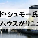 フロイド・シュモー氏とは?広島市江波にあるシュモーハウスが2019年リニューアル