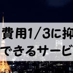 初期費用20万円くらいに抑えて憧れの東京へ上京するサービス