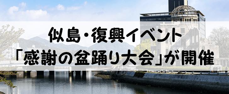 似島で西日本豪雨の復興イベントとして「感謝の盆踊り」が開催
