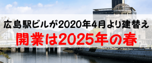 広島駅ビルが建替えられて2025年春に開業