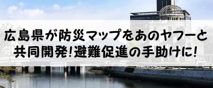広島県がヤフーと防災マップを共同開発して避難を促す手助けに
