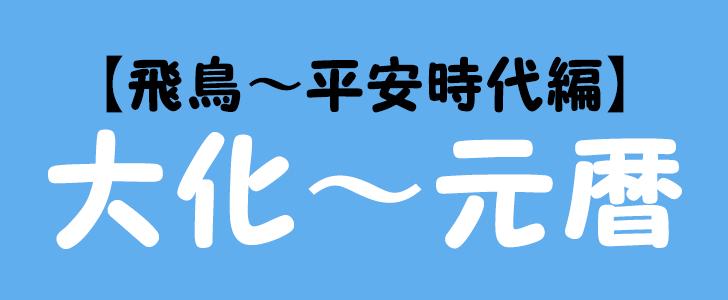 飛鳥~平安時代編の元号を紹介!