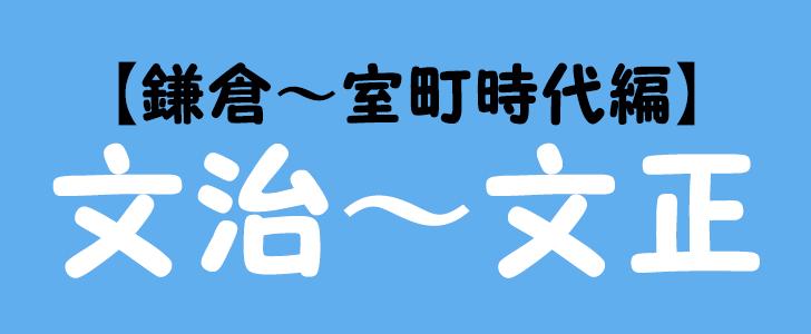 鎌倉~室町時代編の元号を紹介!