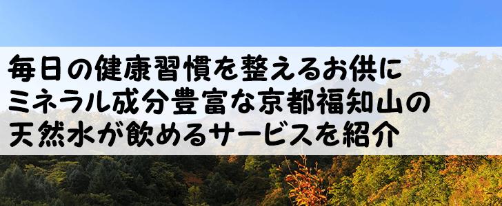 毎日の健康習慣を整えるお供にミネラル成分豊富な京都福知山の天然水