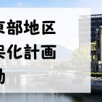 広島市の鉄道高架化計画