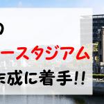 広島市新サッカースタジアムの具体案