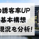 広島への誘致度を上げるために来春を目処に観光力UPの基本構想をまとめることを提言