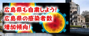 広島県でも自粛を!新型コロナウイルスの感染者が急増