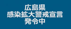 【感染拡大警戒宣言発令!】新型コロナウイルス爆発的感染状態にある広島県!